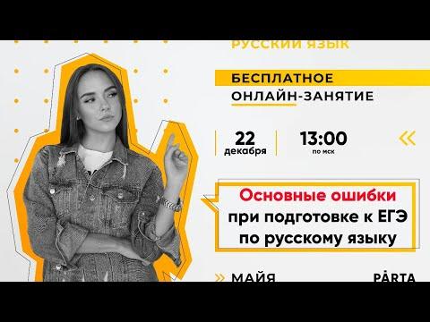 Основные ошибки при подготовке к ЕГЭ по русскому языку | PARTA РУССКИЙ ЯЗЫК ЕГЭ 2020