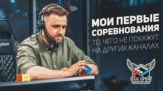 Мои Первые Соревнования / CCC Open Moscow 2019