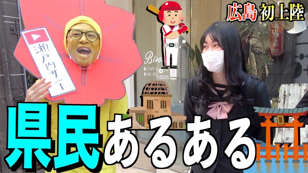 【県民性調査】広島の街の人に自分の県民あるある聞いてみた!
