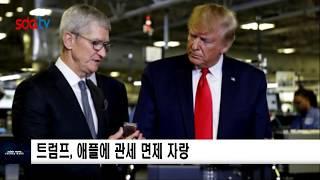 트럼프, 애플에 관세 면제 자랑 신동아방송뉴스 이소미아…