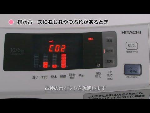 日立 洗濯 機 c02