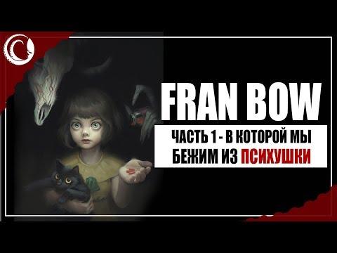 Fran Bow #1: Снова милая чернушная сказка