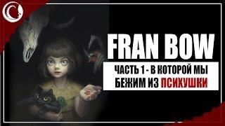 Fran Bow 1 Снова милая чернушная сказка