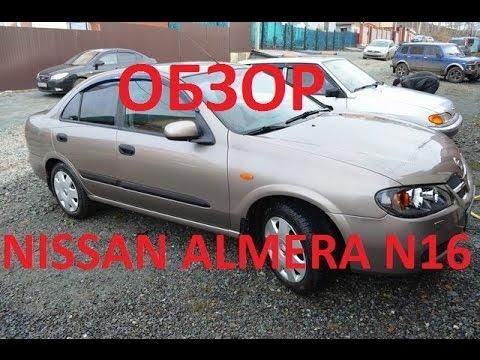 Обзор Nissan Almera N16, плюсы и минусы, стоит ли покупать?