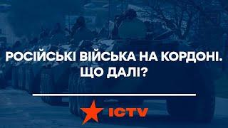 Фото Российские войска на границе с Украиной. Что дальше? | Свобода слова | 12.04.2021