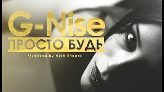 G-Nise - Просто будь (Lyrics)