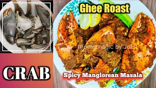 Spicy Seafood l Crab ghee roast l mangalorean style crab recipe l Spicy Crab masala l Spicy seafood