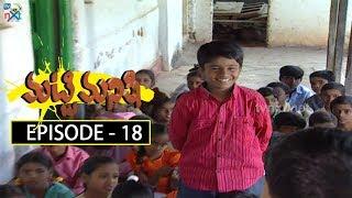Matti Manishi Telugu Daily TV Serial   Episode 18   Akkineni Nageswara Rao, Suma   TVNXT Telugu