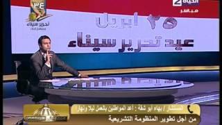 """بالفيديو.. أبو شقة: فرحة المصريين بعيد النصر أكبر رد على المشككين في """"30 يونيو"""""""