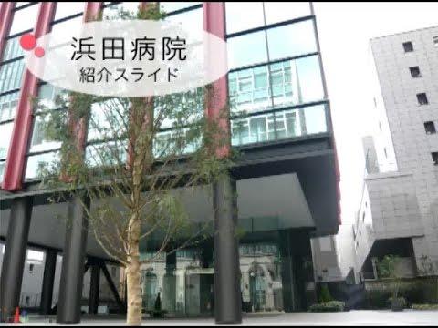 御茶ノ水 浜田 病院