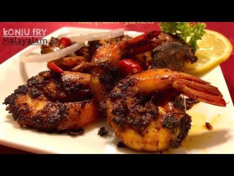Konju FRY || Recipe in Malayalam