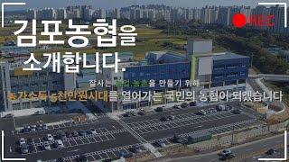 김포농협 소개 영상 / 김포농협 유튜브 채널 시작!