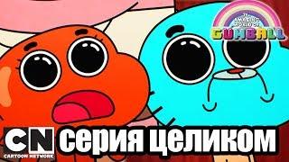Гамбол | Подпись (серия целиком) | Cartoon Network
