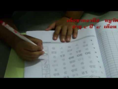อนุบาล 4 ขวบ ทำแบบฝึกเลขอนุกรม