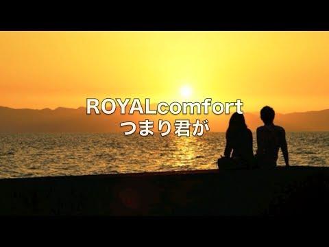 【歌詞】つまり君が/ROYALcomfort