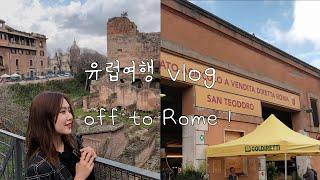 엄마랑 유럽여행 Day 1&2 | 로마 | 콜로…