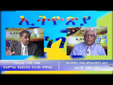 Abebe Gelaw – Page 4 – Ethiopian Review