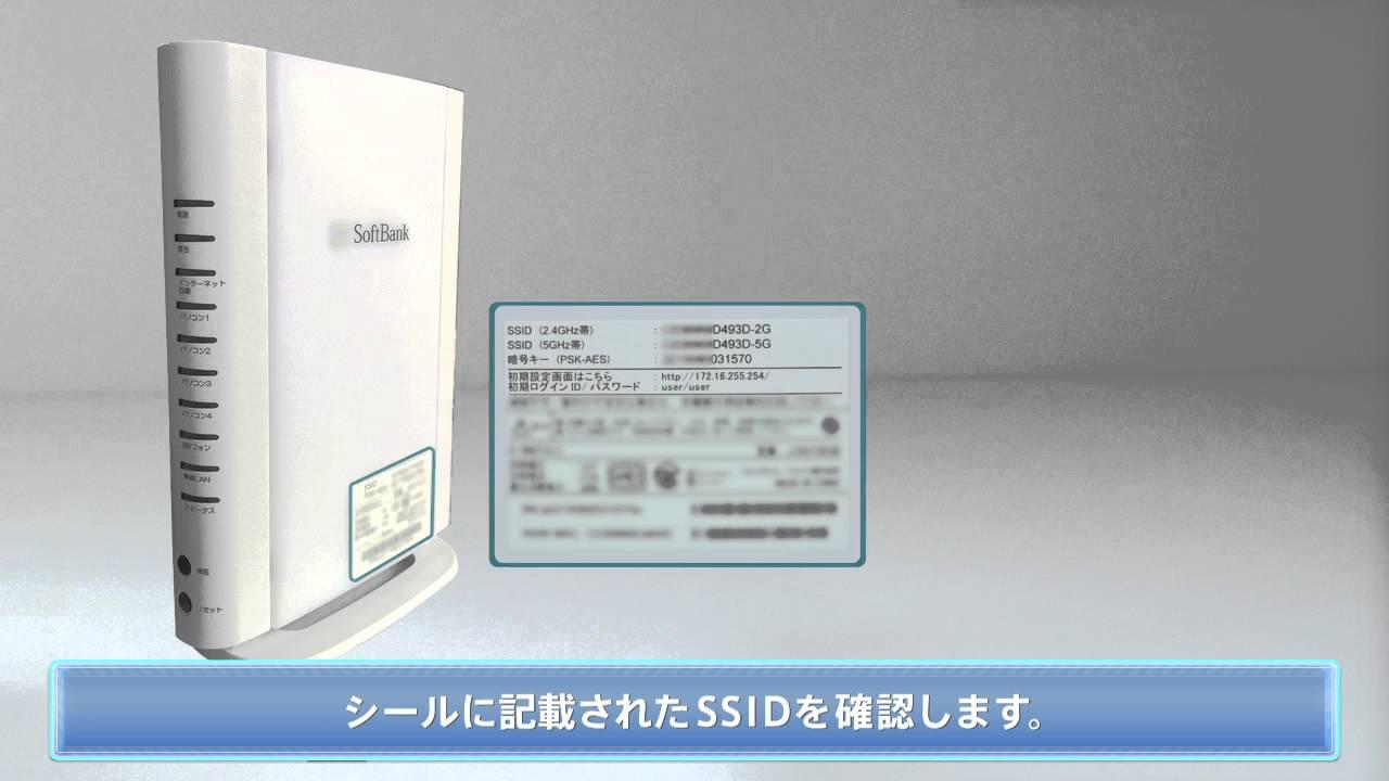 Wi-Fi(無線LAN)設定方法 iPhone編