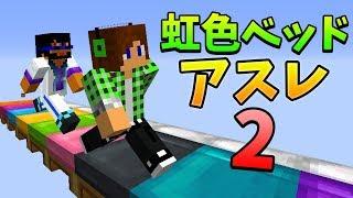 【マインクラフト】虹色ベッドアスレで再勝負! (最速)