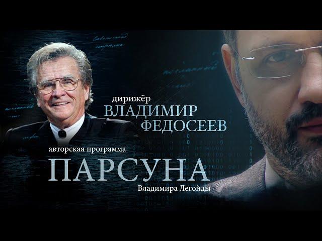 ПАРСУНА. ВЛАДИМИР ФЕДОСЕЕВ