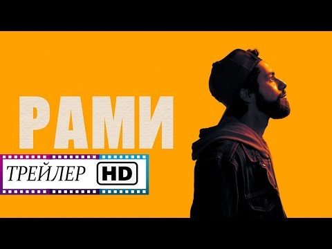 Сериал Рами  (1 сезон) — Русский трейлер (2019)