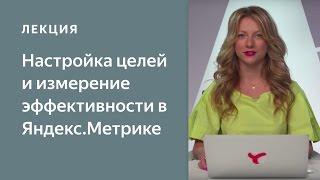 Как настроить цели в Метрике и измерять эффективность сайта. Курс по Яндекс.Метрике для начинающих