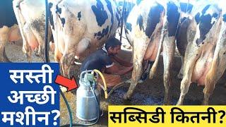 दूध कैसे निकाले मशीन से ओर कीमत ओर सब्सिडी कितनी|cow milk machine price & subsidy in india|how works