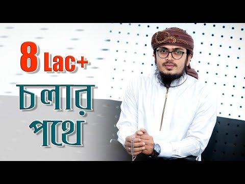 Bangla New Islamic Song । Cholar Pothe । Kalarab Shilpigosthi