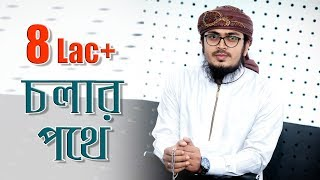 Bangla New Islamic Song 2016 । Cholar Pothe __ Kalarab Shilpigosthi।
