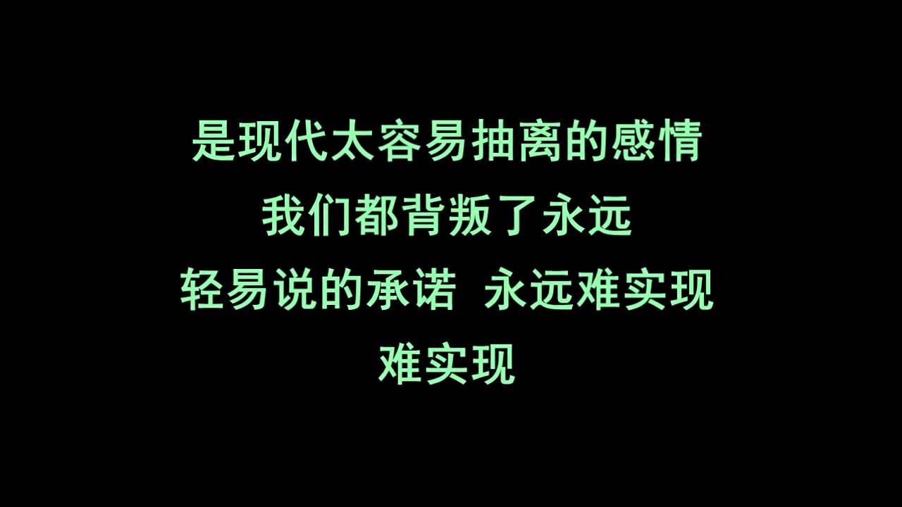 現代的愛情都背叛了永遠-黎駿 - YouTube