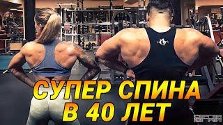 СУПЕР СПИНА В 40 ЛЕТ