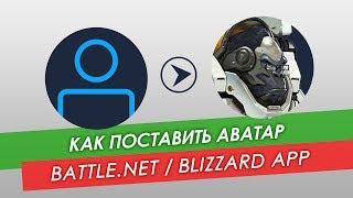 видео Blizzard (Battle.net) - скачать клиент игр Blizzard на русском