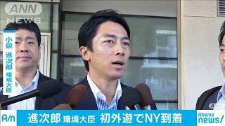 「環境分野で国を背負っている」小泉進次郎大臣(19/09/22)