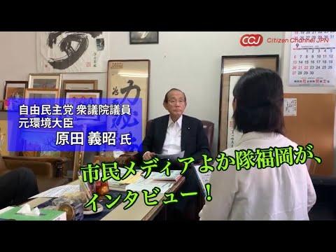 総裁選前日!前環境大臣原田義昭氏にインタビュー
