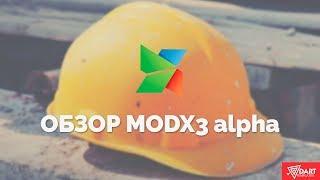 Обзор альфа версии MODx 3