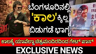 Bangalore: Rajini's Kaala movie not screened in most of theaters   Pa Ranjith   Kaala in Karnataka