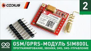GSM/GPRS-модуль SIM800L (#2) - AT-команды, звонки, SMS, SMS-управление