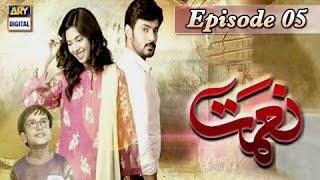 Naimat Ep 05 - 8th August 2016 ARY Digital Drama