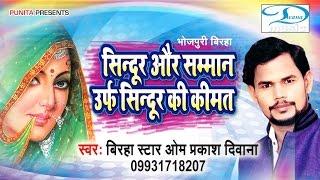 सिन्दूर और सम्मान उर्फ सिन्दूर की कीमत HD।। 2017 Ka Hit Birha ।। Om Prakash Diwana
