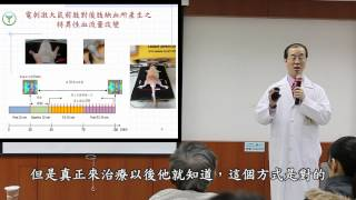 自律神經失調公益講座--黃忠信醫師3/3 thumbnail