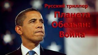 Русский триллер 2017/ Планета обезьян: война ( Путин,Обама)