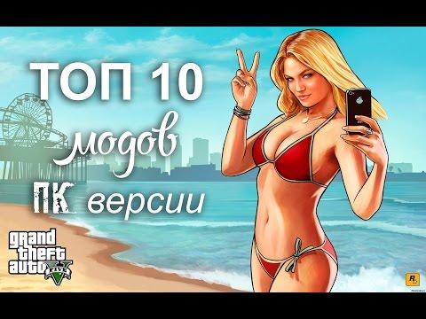 ТОП 10 лучшие моды для GTA 5 ПК