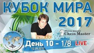 Шахматы. Кубок Мира 2017. День 10 - 1/8 (1 тур). Школа шахмат ChessMaster