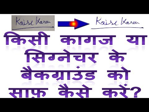 Signature Transparent Background Kaise Banaye | How To Make A Signature Transparent In Paint