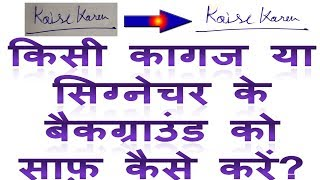 Signature transparent background kaise banaye   how to make a signature transparent in paint