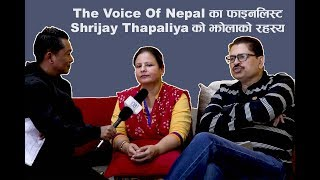 The Voice Of Nepal का फाइनलिस्ट Shrijay Thapaliyaको बाल्यकाल || OB Magazine