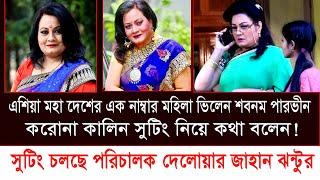 #দেলোয়ার জাহান ঝন্টুর সিনেমা ।করোনা কালিন সুটিং নিয়ে কথা বলেন #ভিলেন শবনাম পারভীন ।