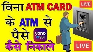 CARD LESS CASH WITHDRAWAL - MONEY WITHDRAWAL WITHOUT ATM CARD - YONO CASH - YONO SBI APP