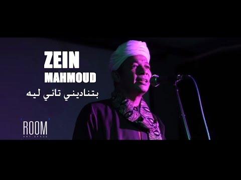 الشيخ زين محمود - بتناديني تاني ليه | Zain Mahmoud- Betnadini tani leh
