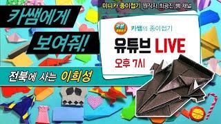 """58회_(Live) 라이트닝드래곤(이희성) """"카쌤에게 보여줘!"""" 미니카 종이접기 / [다모…"""